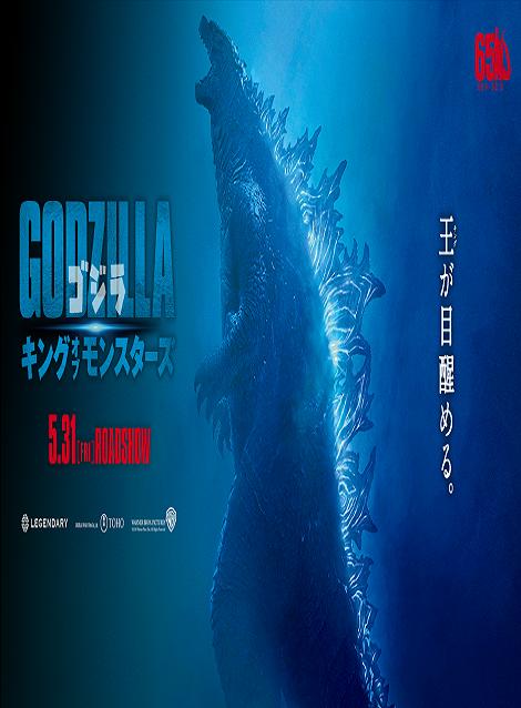[DVD] ゴジラ キング・オブ・モンスターズ