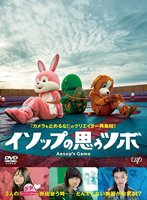 [DVD] イソップの思うツボ