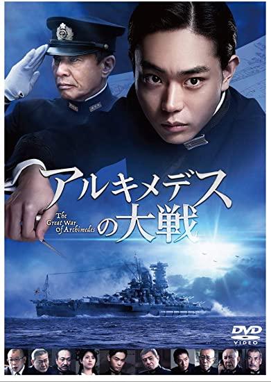 [DVD] アルキメデスの大戦  通常版