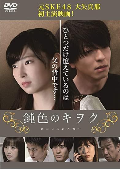 [DVD] 鈍色のキヲク