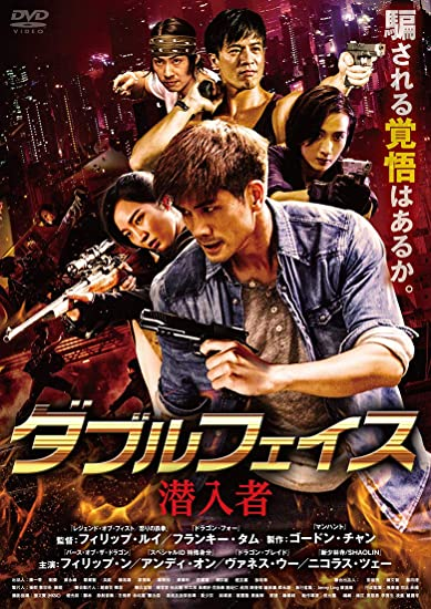 [DVD] ダブルフェイス 潜入者