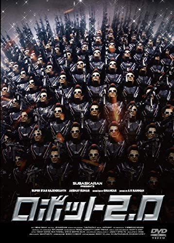 [DVD] ロボット2.0