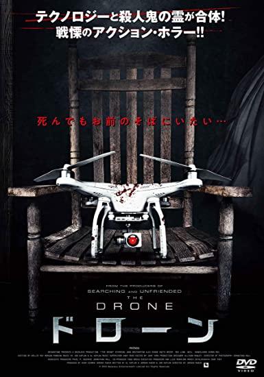 [DVD] ドローン