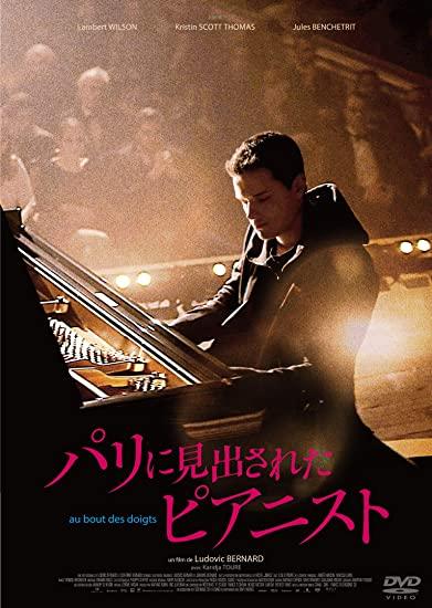 [DVD] パリに見出されたピアニスト