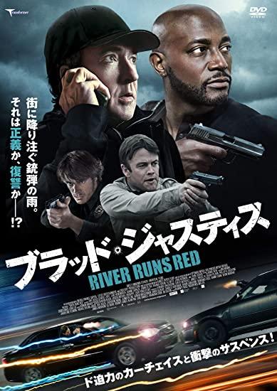 [DVD] ブラッド・ジャスティス
