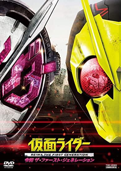 [DVD] 仮面ライダー 令和 ザ・ファースト・ジェネレーション