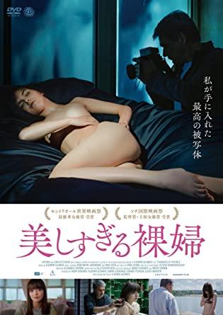 [DVD] 美しすぎる裸婦