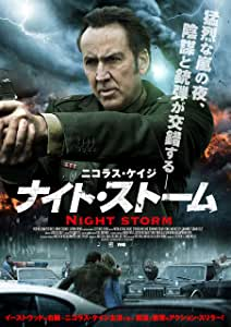 [DVD] ナイト・ストーム
