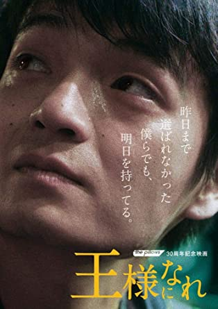 [DVD] the pillows 30周年記念映画「王様になれ」通常版