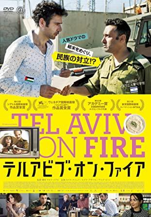 [DVD] テルアビブ・オン・ファイア