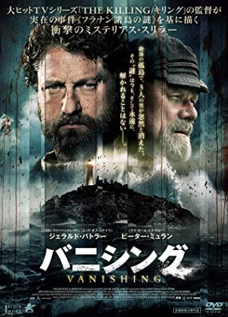 [DVD] バニシング