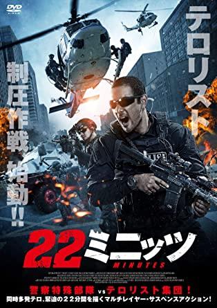 [DVD] 22ミニッツ