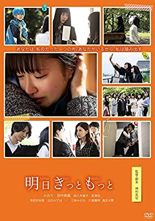 [DVD] 明日きっともっと