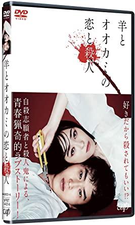 [DVD] 羊とオオカミの恋と殺人