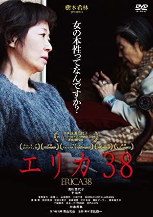[DVD] エリカ38