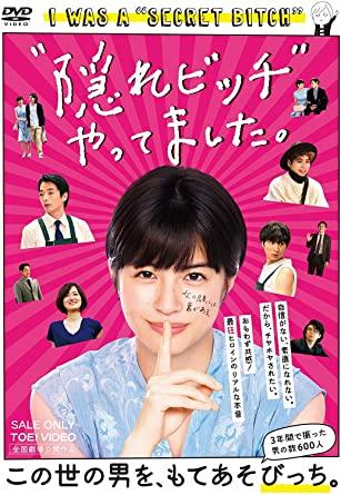 """[DVD] """"隠れビッチ"""