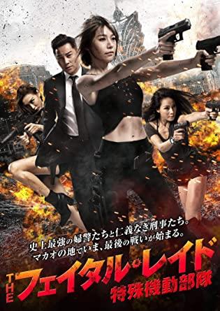 [DVD] ザ・フェイタル・レイド ~特殊機動部隊