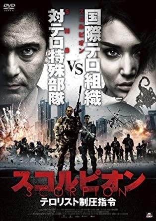 [DVD] スコルピオン テロリスト制圧指令