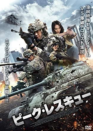 [DVD] ピーク・レスキュー