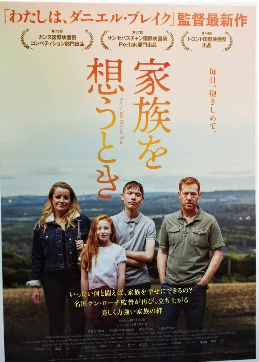 [DVD] 家族を想うとき