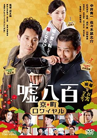[DVD] 嘘八百 京町ロワイヤル