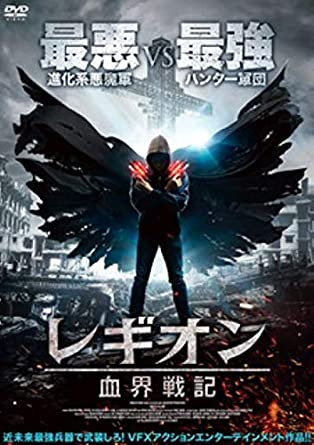 [DVD] レギオン血界戦記