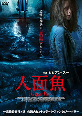 [DVD] 人面魚 THE DEVIL FISH