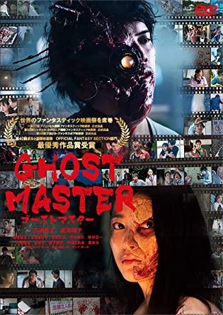 [DVD] ゴーストマスター