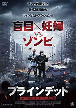 [DVD] ブラインデッド