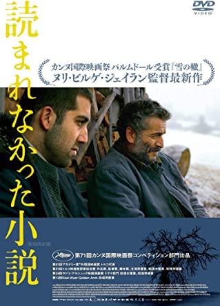 [DVD] 読まれなかった小説