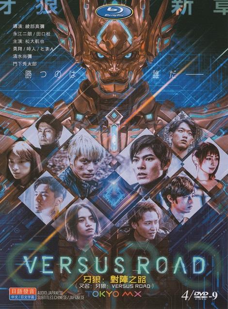 [DVD] 牙狼(GARO)~VERSUS ROAD~ 【完全版】(初回生産限定版)