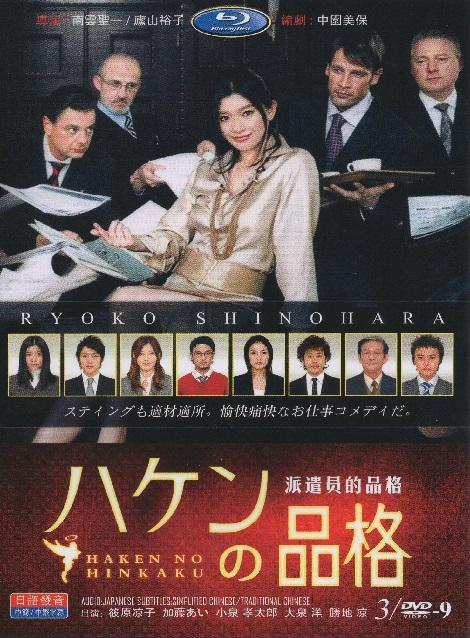 [DVD] ハケンの品格【完全版】(初回生産限定版)
