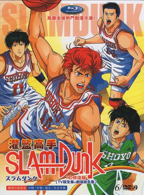 [DVD] SLAM DUNK スラムダンク 【TV版 劇場版】(初回生産限定版)