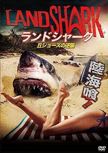 [DVD] ランドシャーク / 丘ジョーズの逆襲