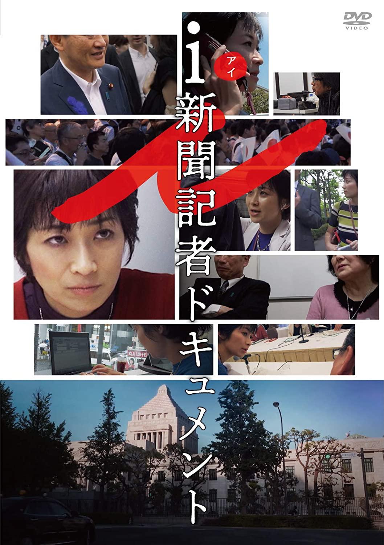 [DVD] i-新聞記者ドキュメント-