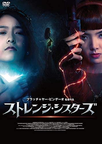 [DVD] ストレンジ・シスターズ