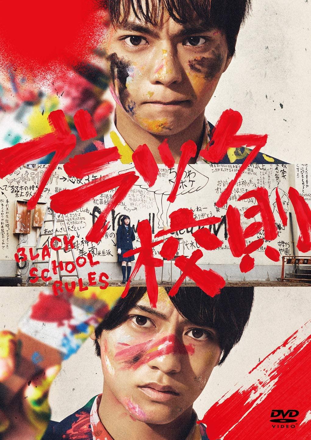 [DVD] ブラック校則