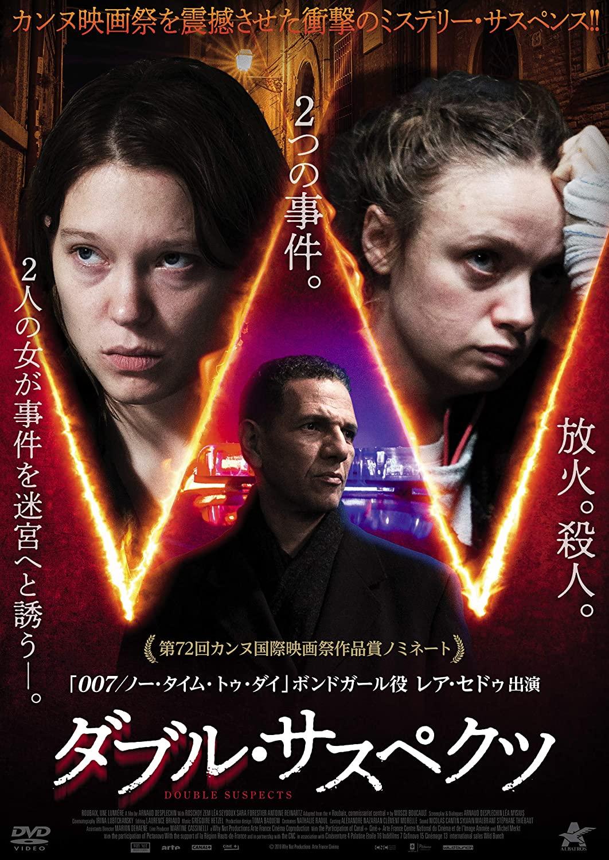 [DVD] ダブル・サスペクツ