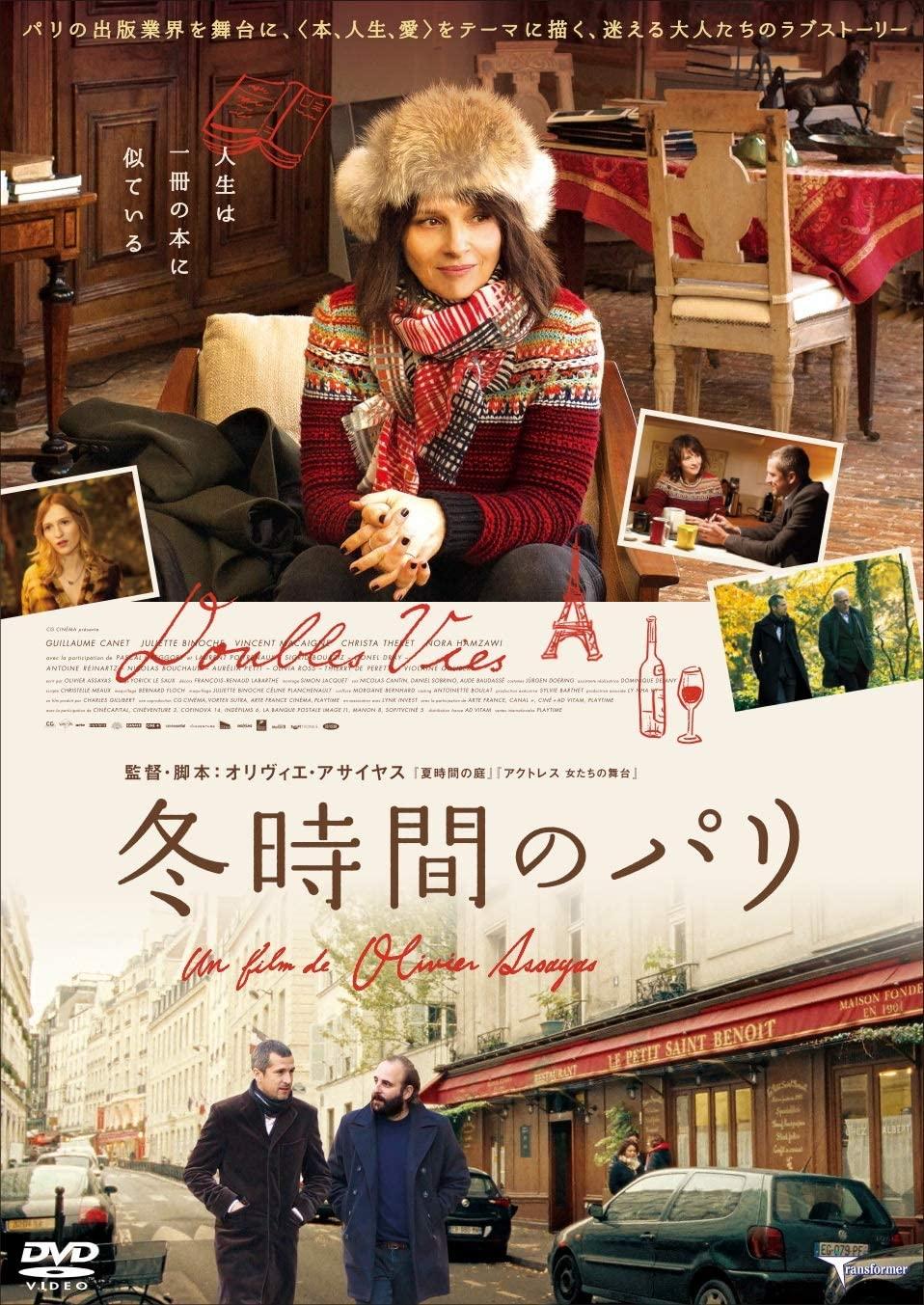 [DVD] 冬時間のパリ