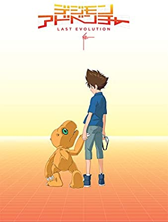 [DVD] デジモンアドベンチャー LAST EVOLUTION 絆