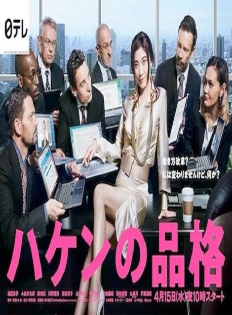 [DVD] ハケンの品格2 【完全版】(初回生産限定版)