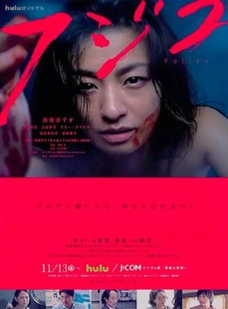 [DVD] フジコ 【完全版】(初回生産限定版)