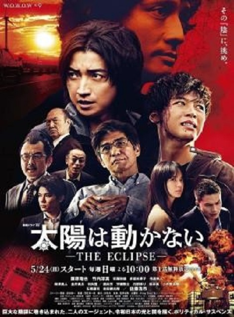 [DVD] 連続ドラマW 太陽は動かない ―THE ECLIPSE― 【完全版】(初回生産限定版)
