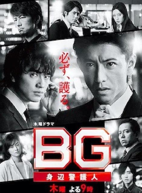 [DVD] BG~身辺警護人~Season 2 【完全版】(初回生産限定版)
