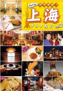 上海ダルメ紀行 vol.1-vol.2