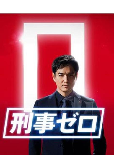 [DVD] 刑事ゼロ スペシャル2020特别篇