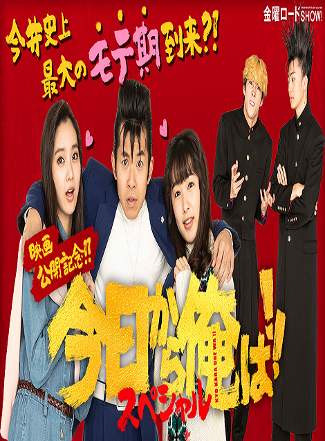 [DVD] 今日から俺は!!SP2020