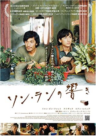 [DVD] ソン・ランの響き
