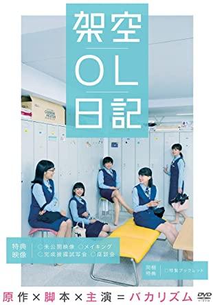 [DVD] 映画『架空OL日記』