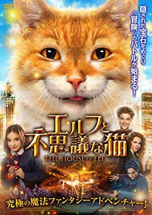 [DVD] エルフと不思議な猫